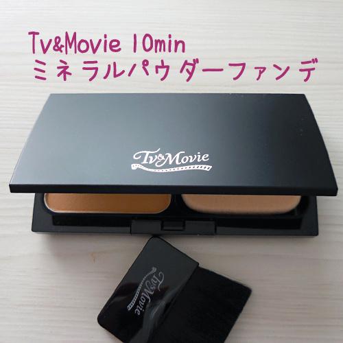 Tv&Movie 10min ミネラルパウダーファンデ レビュー